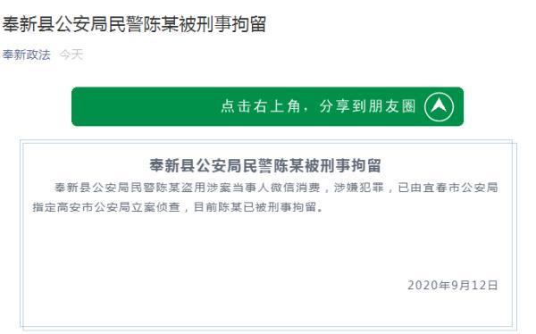 女子被羁押,民警盗刷她的微信!买卫生巾等【www.smxdc.net】