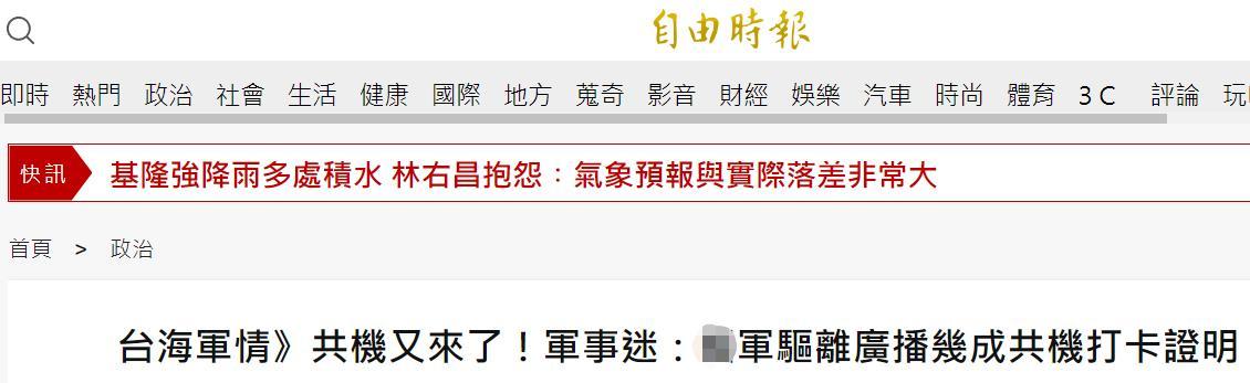 """解放军战机连续两日进入台西南空域后,绿媒刚刚报道:""""共机今天又来打卡了""""【www.smxdc.net】"""