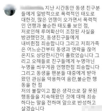雪莉哥哥发文道歉 曾因被指消费妹妹与网友骂战【www.smxdc.net】