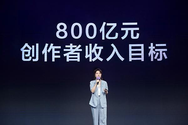 抖音:日活用户破6亿,未来一年要让创作者收入800亿【www.smxdc.net】