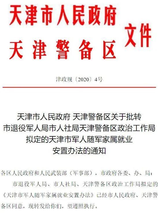 新政|天津这些人就业安置办法来了-第2张