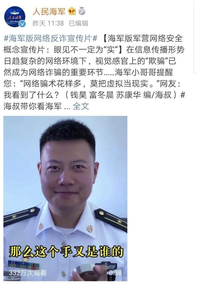 海军的这波防诈骗宣传惊艳了!网友:代入感太强,已经生气了-第1张