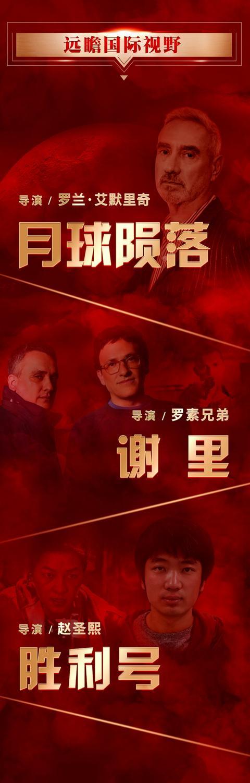 华谊兄弟18部新片公布,陆川周星驰贾樟柯新片都有-第5张