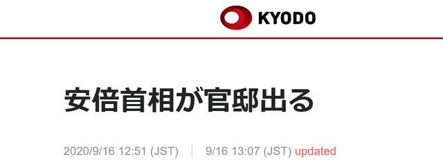 快讯!辞任日本首相后,安倍离开首相官邸【www.smxdc.net】