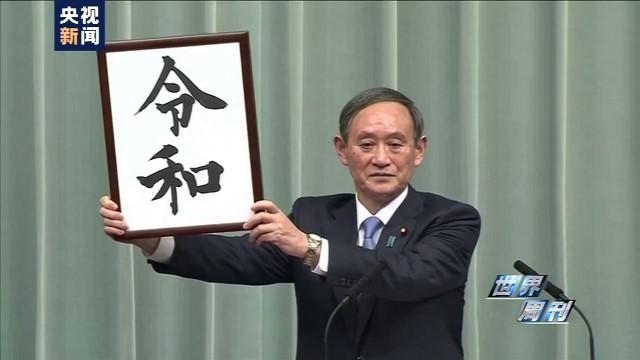 """从农民的儿子到步入政权中心""""农家长子""""菅义伟开启首相之路-第2张"""