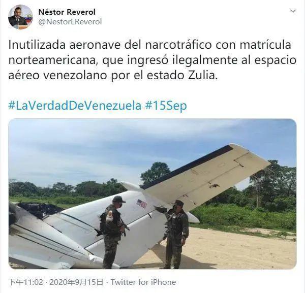 委内瑞拉击落一架美国飞机-第1张