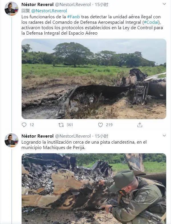 委内瑞拉击落一架美国飞机-第2张