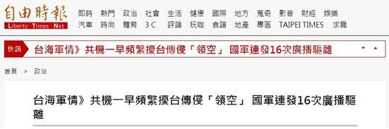 台媒:解放军战机1小时内从4个方向逼近台湾,还出现一罕见情况【www.smxdc.net】