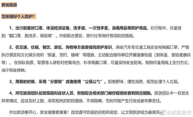 国庆中秋跨省游,这些防疫要做好【www.smxdc.net】