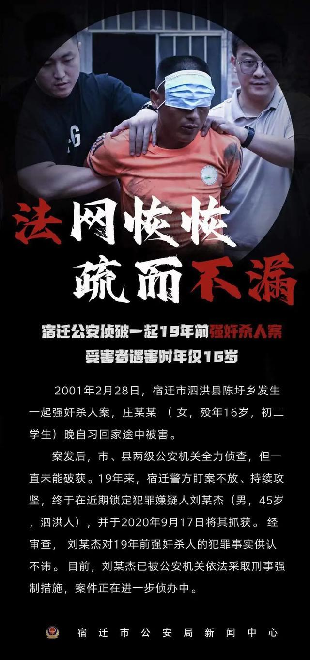 16岁初中女生晚自习回家途中被奸杀,嫌犯抓到了【www.smxdc.net】