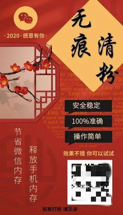 """浙江警方侦破一起开发微信""""清粉""""软件从事违法犯罪活动案件 站长论坛 第2张"""