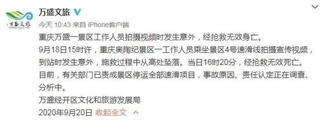 重庆高空索道坠落女子死亡,最新通报来了!涉事景区两年前也曾发生事故【www.smxdc.net】
