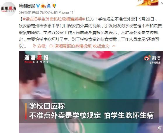 保安把学生外卖扔垃圾桶遭质疑 校方:学校规定不准点外卖【www.smxdc.net】