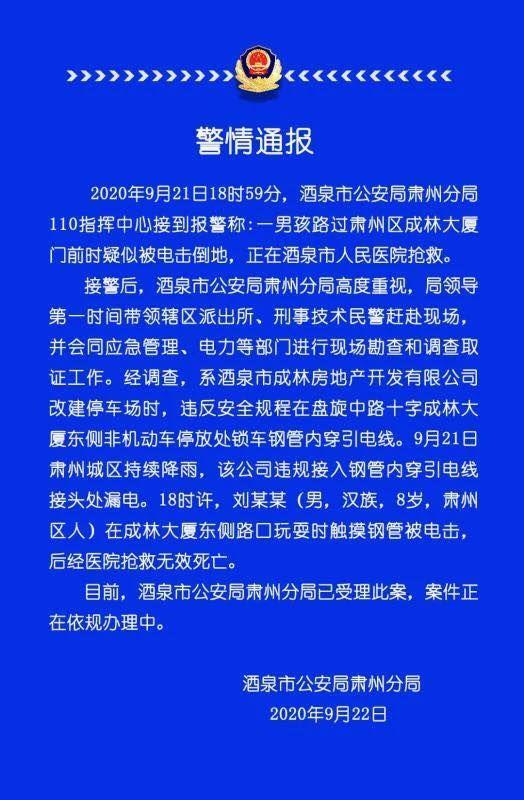 甘肃8岁男童路边触电身亡,警方:企业违规穿引电线漏电所致【www.smxdc.net】