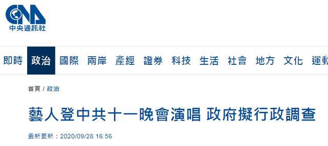"""又威胁!台媒:消息人士称台艺人若""""执意""""登上央视国庆晚会演唱,民进党当局拟""""行政调查""""【www.smxdc.net】"""