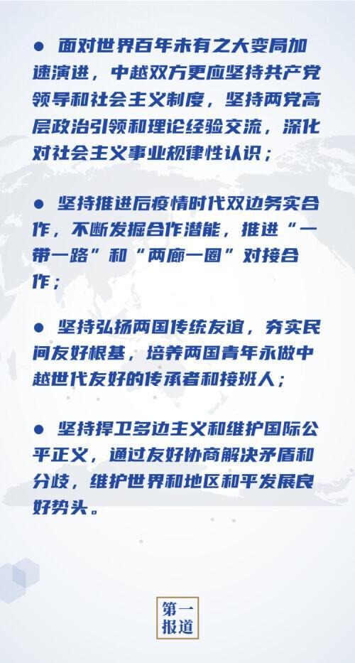 第一报道|中国元首外交的这个高频词,彰显大国责任与担当-第3张