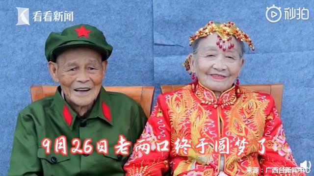 92岁老兵迟来76年的婚纱照火了,网友纷纷送祝福-第1张