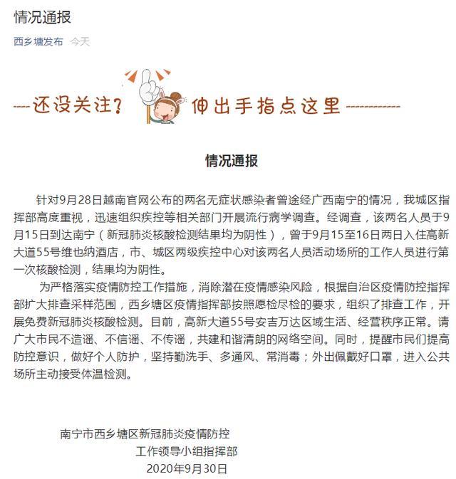 越南公布两名无症状感染者曾途经南宁入驻酒店,当地通报-第1张