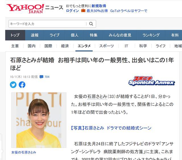 日媒:石原里美将结婚,对象是同龄圈外男性【www.smxdc.net】
