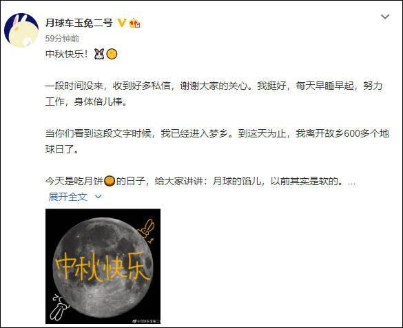玉兔二号发来中秋祝福,还公布了一项发现【www.smxdc.net】