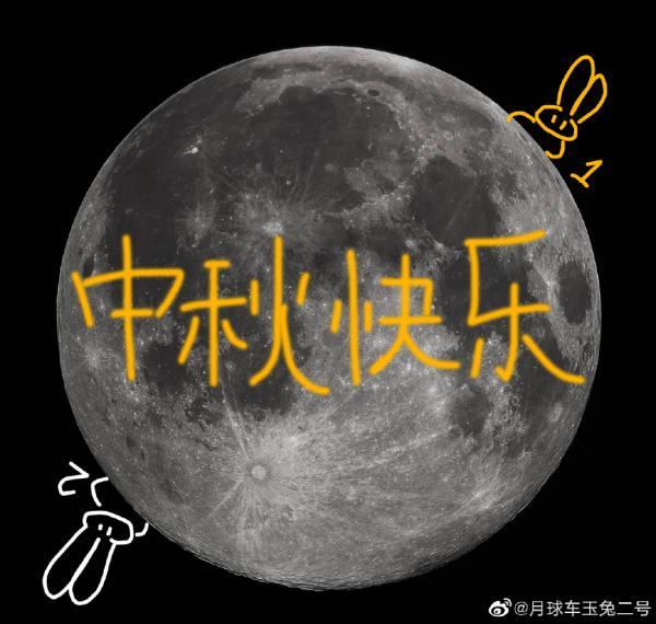 玉兔二号发来中秋祝福,还公布了一项发现【www.smxdc.net】 全球新闻风头榜 第2张