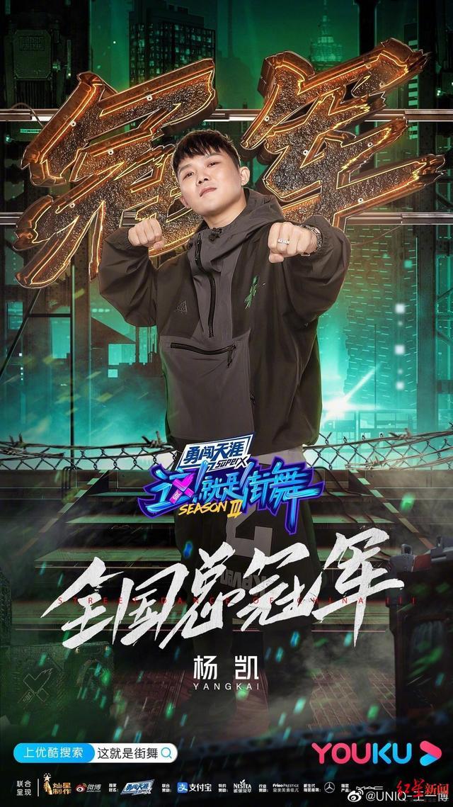 《这!就是街舞3》总冠军今日凌晨出炉 他就是,成都小伙杨凯