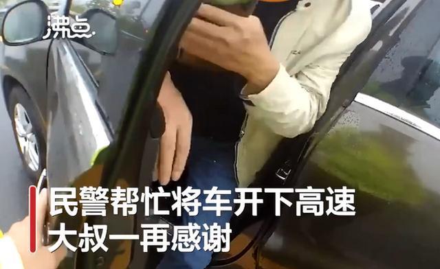 """重庆大叔因恐高在高速上报警称""""心慌腿软不敢开""""网友:找的高级代驾【www.smxdc.net】 全球新闻风头榜 第4张"""