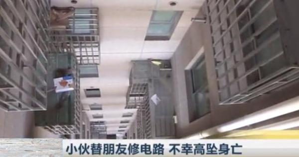 疑似帮前女同事修电路,小伙从10楼坠亡 全球新闻风头榜 第1张