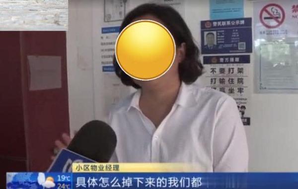 疑似帮前女同事修电路,小伙从10楼坠亡 全球新闻风头榜 第2张