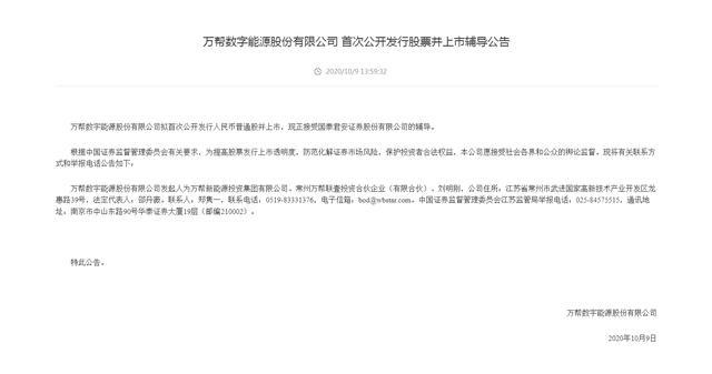 """星星充电释放融资、盈利消息后""""亚洲数字能源独角兽""""要上市"""