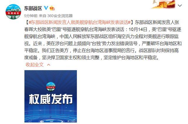 """美""""巴里""""号驱逐舰穿航台湾海峡,东部战区回应 全球新闻风头榜 第1张"""