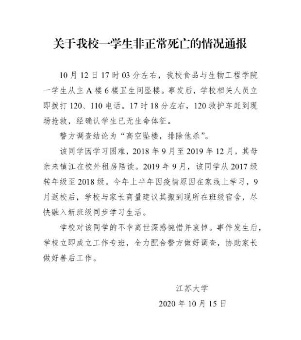 江苏大学通报一学生死亡事件:高空坠楼 排除他杀