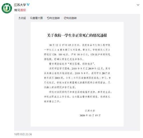 """江苏大学通报学生坠楼身亡事件:警方调查结论为""""高空坠楼,排除他杀"""" 全球新闻风头榜 第1张"""