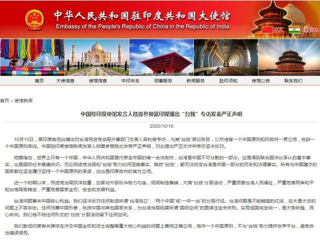 印媒播出吴钊燮专访 中国驻印度使馆:对此提出严正交涉并表示坚决反对