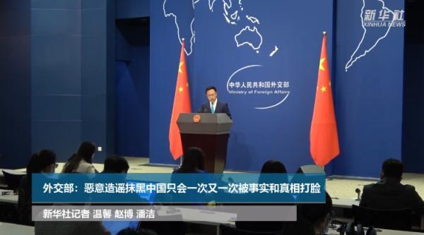 外交部:恶意造谣抹黑中国只会一次又一次被事实和真相打脸 全球新闻风头榜 第1张