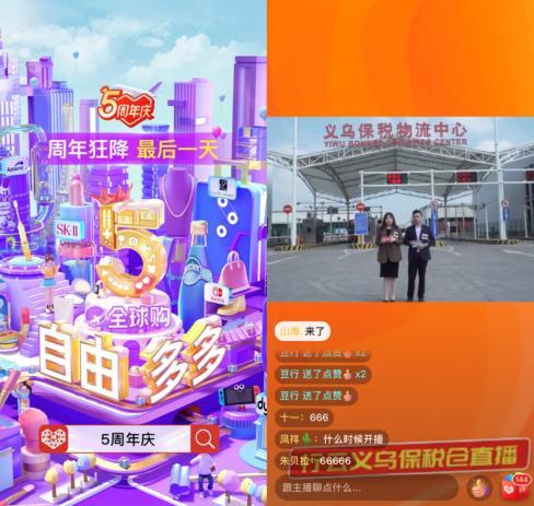 """拼多多""""保税仓直播""""再落义乌综保区,带动平台进口商品销售额暴涨150%"""