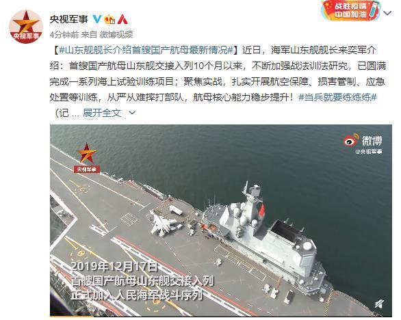 山东舰舰长介绍首艘国产航母最新情况:完成海上试验训练项目
