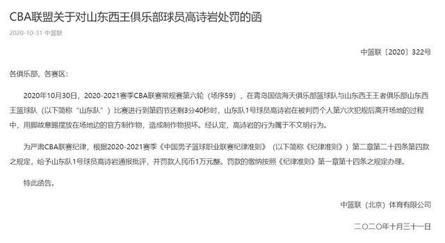 山东后卫高诗岩损坏CBA制作物 被通报批评+罚款1万