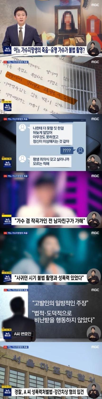 韩国著名作曲家兼歌手Bobby Chung下药性侵女友导致对方自杀