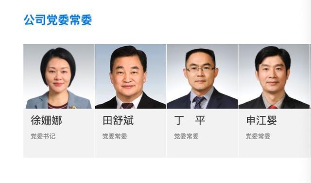 52岁原福建省妇联主席徐姗娜已任新华网党委书记 全球新闻风头榜 第1张