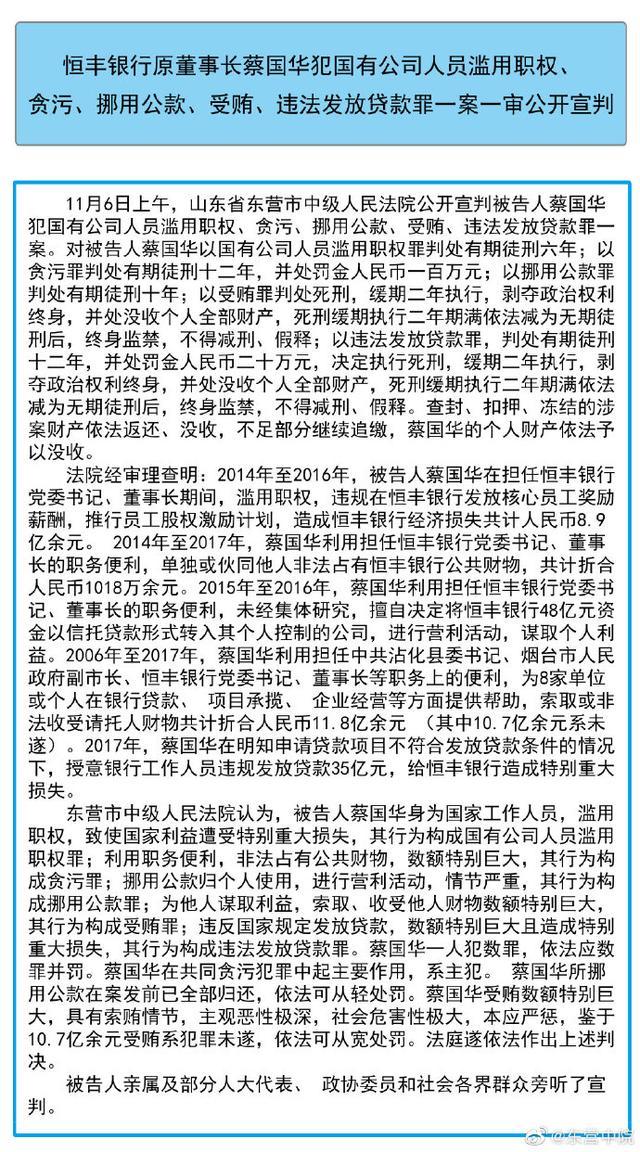 被控滥用职权、挪用公款 恒丰银行原董事长蔡国华一审被判死缓
