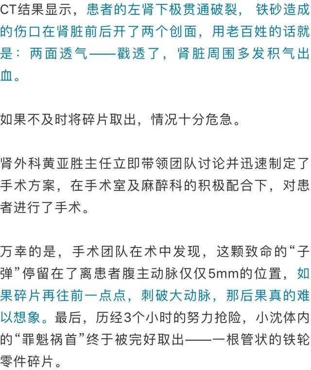 """""""我中弹了!""""杭州29岁男子紧急送医,检查结果让全场倒吸一口冷气 全球新闻风头榜 第3张"""