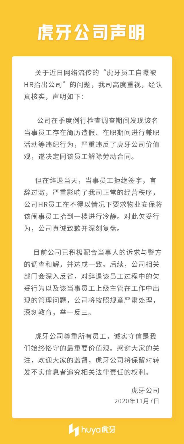员工自曝被HR抬出公司,虎牙公开道歉