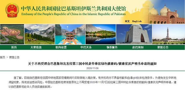 速看!中国驻巴基斯坦大使馆发布重要通知,不再受理经第三国中转赴华乘客绿色健康码申请 全球新闻风头榜 第1张
