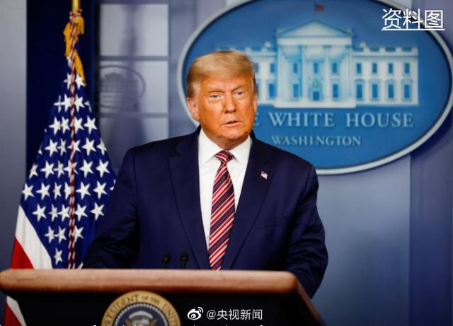 美媒预测拜登赢得大选 特朗普称拒绝接受将采取法律行动