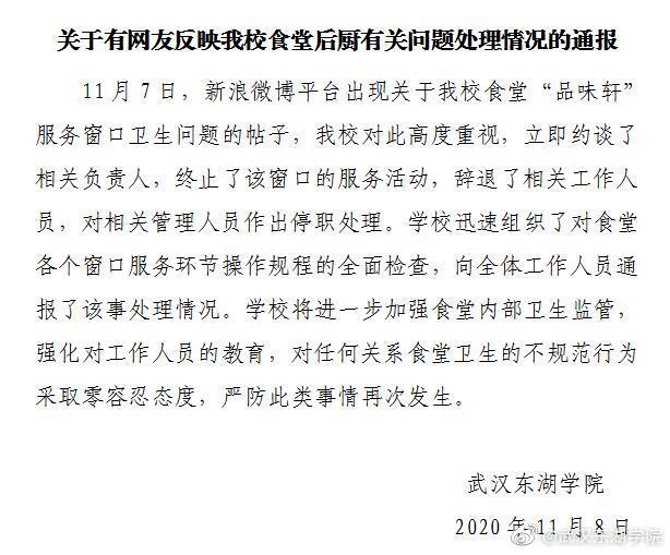 武汉东湖学院食堂工作人员用脚洗菜 相关人员已被辞退 全球新闻风头榜 第1张
