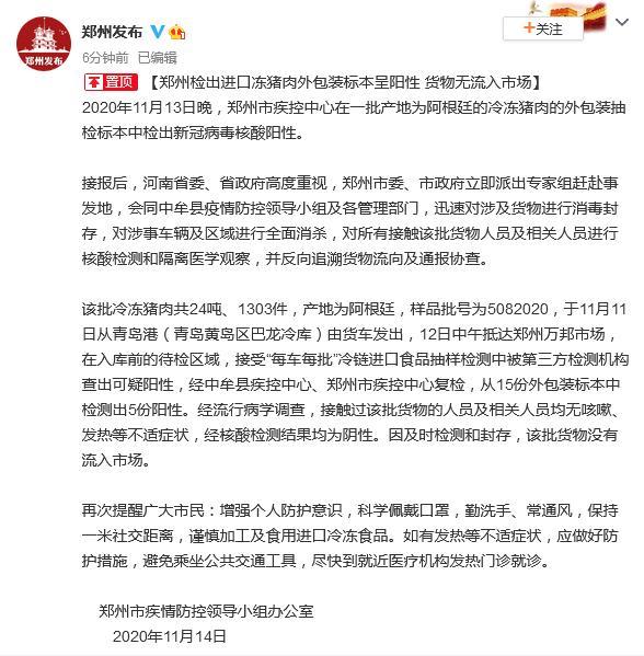 郑州检出进口冻猪肉外包装标本呈阳性 货物无流入市场 全球新闻风头榜 第1张