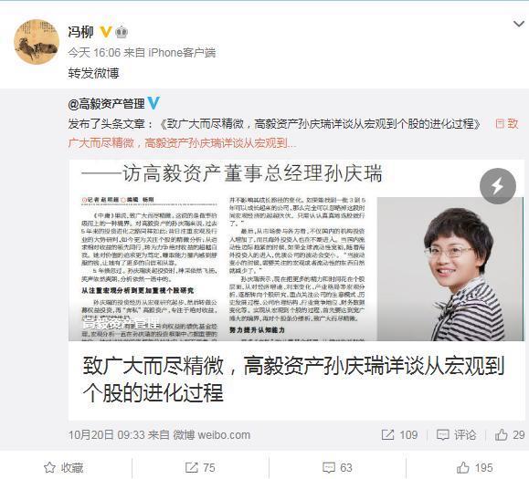 """传言""""GY""""被查 高毅资产官方回应来了:被查不属实 我们已着手调查谣言源头"""
