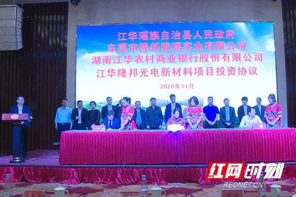 江华:8个项目集中签约 总投资50亿元