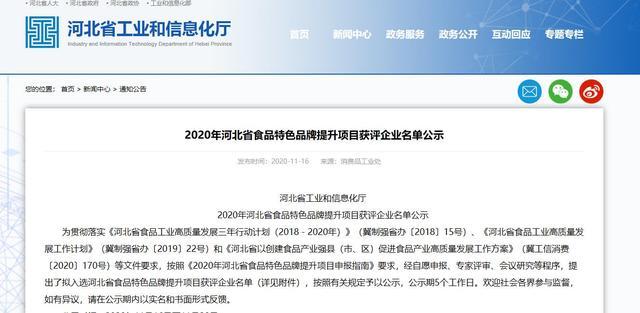 50家企业!河北省食品特色品牌提升重点项目培育项目公示